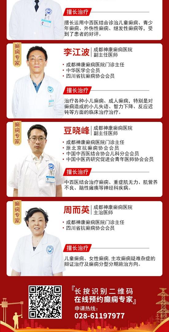 倒计时2天!5月1日-3日,北京天坛医院俞雅珍教授亲临成都癫痫病医院会诊,你约到号了吗?