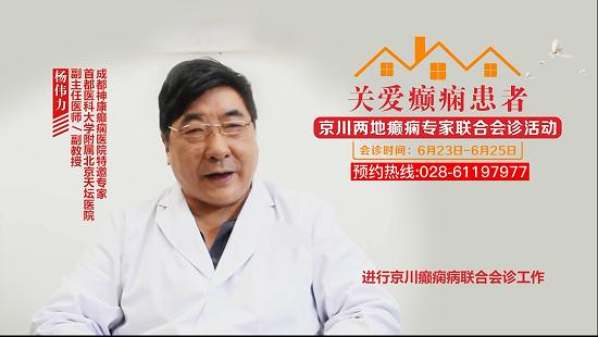 """成都癫痫病医院""""关爱癫痫患者""""京川癫痫专家联合会诊第一天!"""